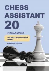 Chess Assistant 20 Профессиональный пакет + 7 340 000 партий (DVD)