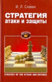 """И.Л. Славин  """"Стратегия атаки и защиты"""""""