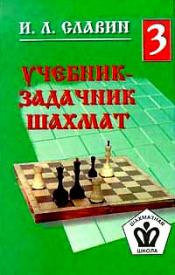 "Славин И.Л. ""Учебник-задачник шахмат"" том 3"