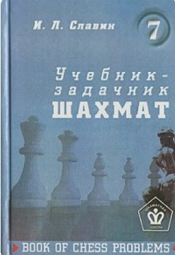 "И.Л. Славин ""Учебник-задачник шахмат"" том 7"