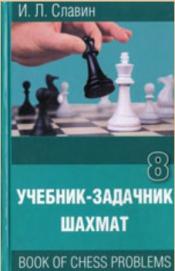 "И.Л. Славин ""Учебник-задачник шахмат"" том 8"
