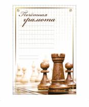 Шахматная грамота №5